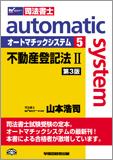 オートマ不動産登記法2第3版.jpg