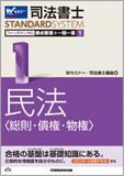 ファンダメンタル民法1.jpg