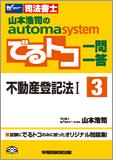 山本浩司、でるトコ不動産登記法Ⅰ.jpg