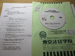 司法書士試験解説DVD.JPG