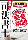 muteki_kanzen_kaisetu.jpg