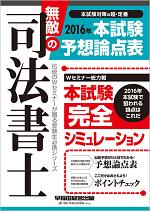 muteki_shisyo_2016rontenbook.png