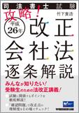 takeshita_kaisyahou_kaisei_book.jpg