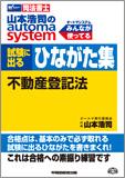 yamamoto_hinagata.jpg
